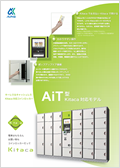 AITシリーズ(Kitaca対応モデル)カタログ(1.4MB)