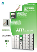 AITシリーズ(Suica対応モデル)カタログ(1.2MB)