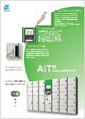 AITシリーズ(Suica対応モデル)カタログ(921KB)