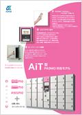 AITシリーズ(PASMO対応モデル)カタログ(1.2MB)