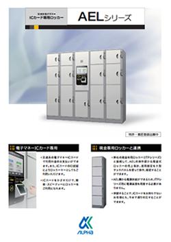 AELシリーズカタログ(1.1MB)