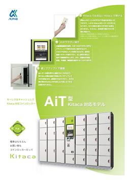 AITシリーズ(Kitaca対応モデル)カタログ(1.39MB)