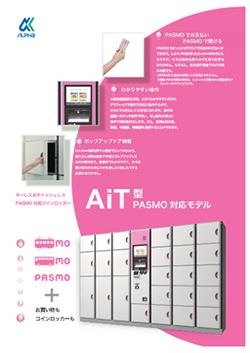 AITシリーズ(PASMO対応モデル)カタログ(823KB)