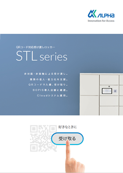 STLシリーズカタログ