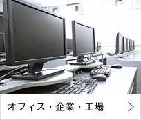 オフィス・企業・工場